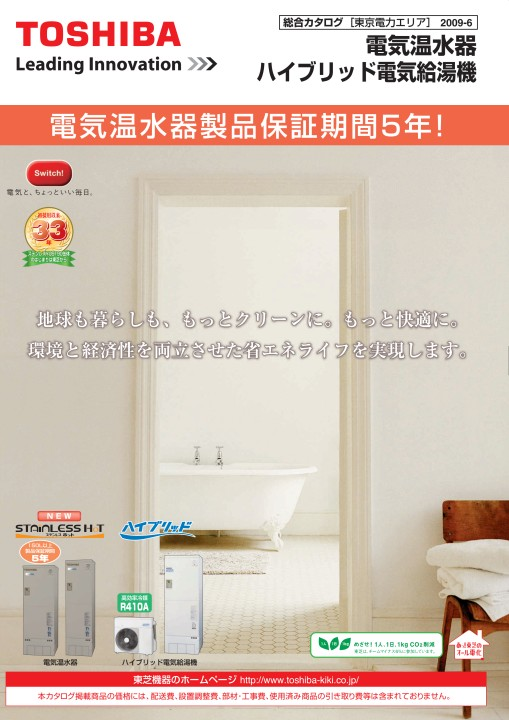 三菱 電気 温水 器 カタログ